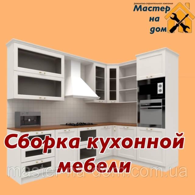 Сборка кухни в Житомире