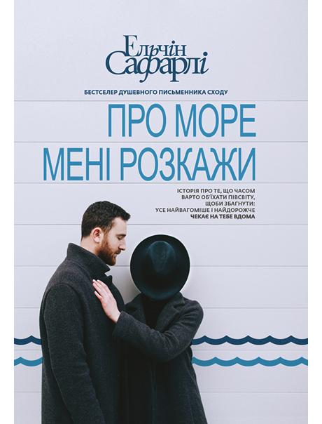 Про море мені розкажи. Автор Ельчін Сафарлі