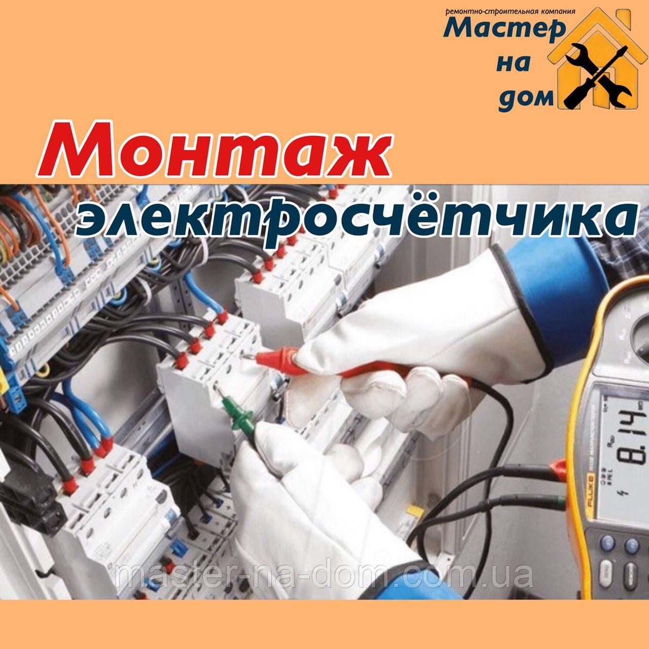 Монтаж электросчётчиков в Житомире