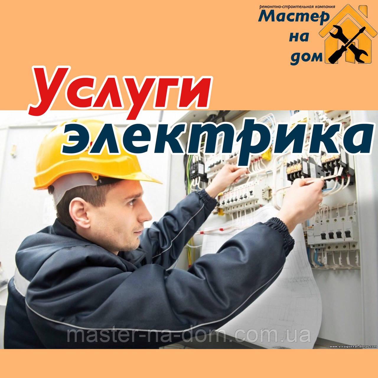 Услуги электрика в Житомире