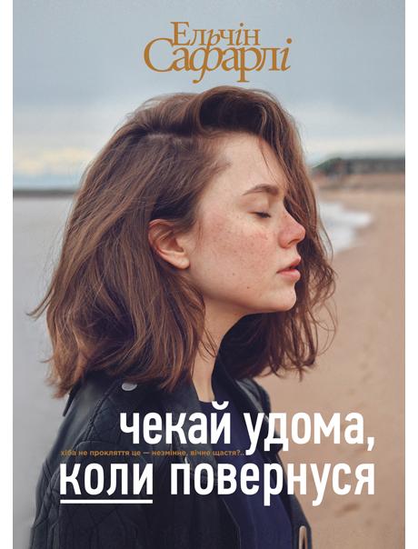 Чекай удома, коли повернуся. Автор Ельчін Сафарлі