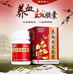 Янсюэ Шэнфа Yangxue Shengfa Jiaonang для роста волос