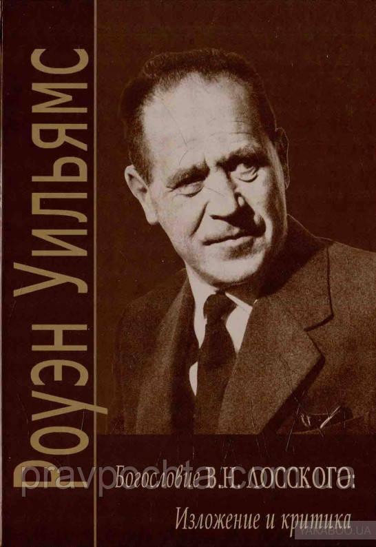 Богословие В. Н. Лосского: изложение и критика. Роуэн Уильямс