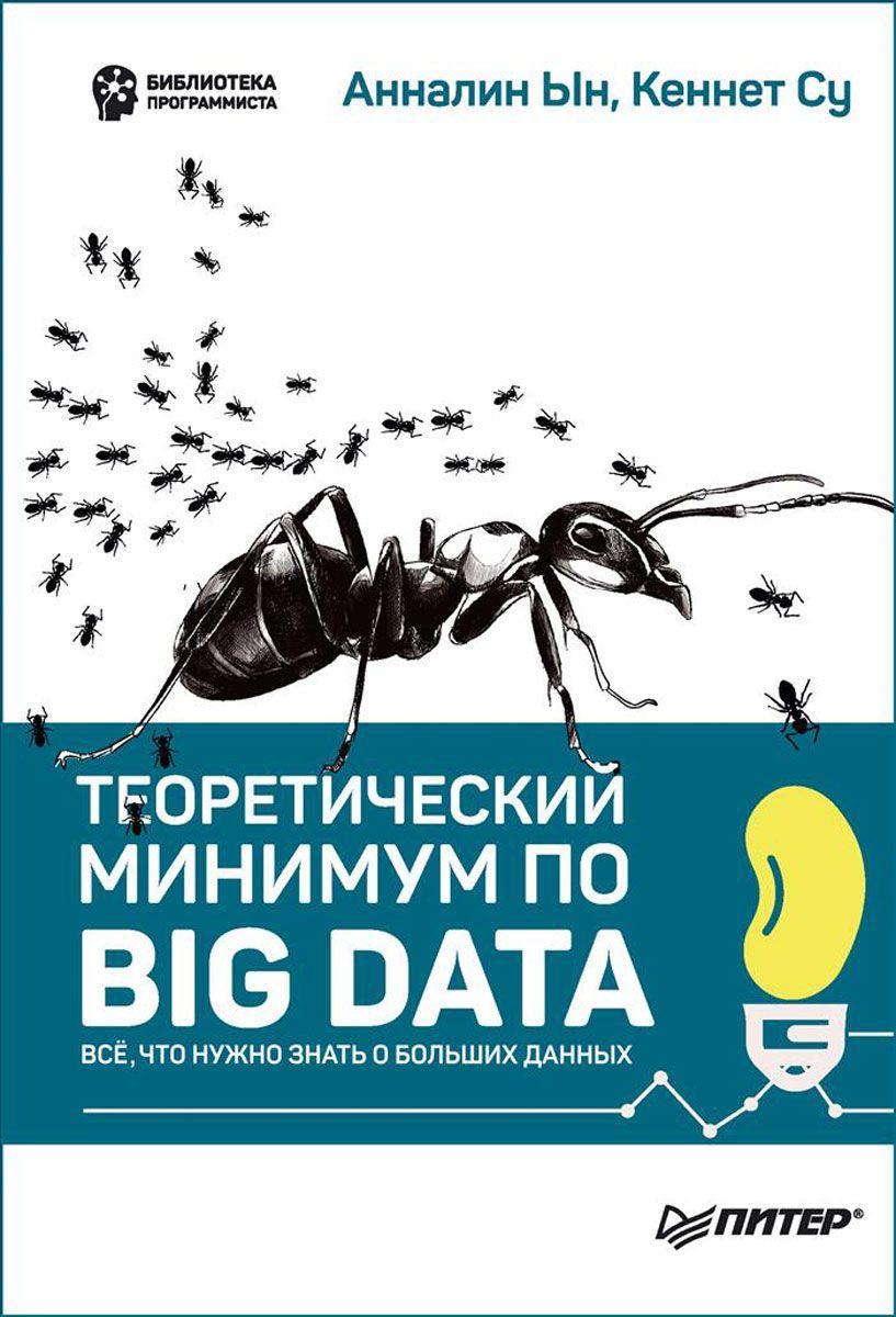 Книга Теоретичний мінімум за Big Data. Автор - Анналин Ин, Кеннет Су (Пітер)