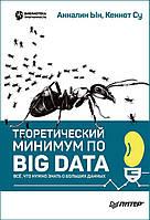Книга Теоретический минимум по Big Data. Автор - Анналин Ын, Кеннет Су (Питер)
