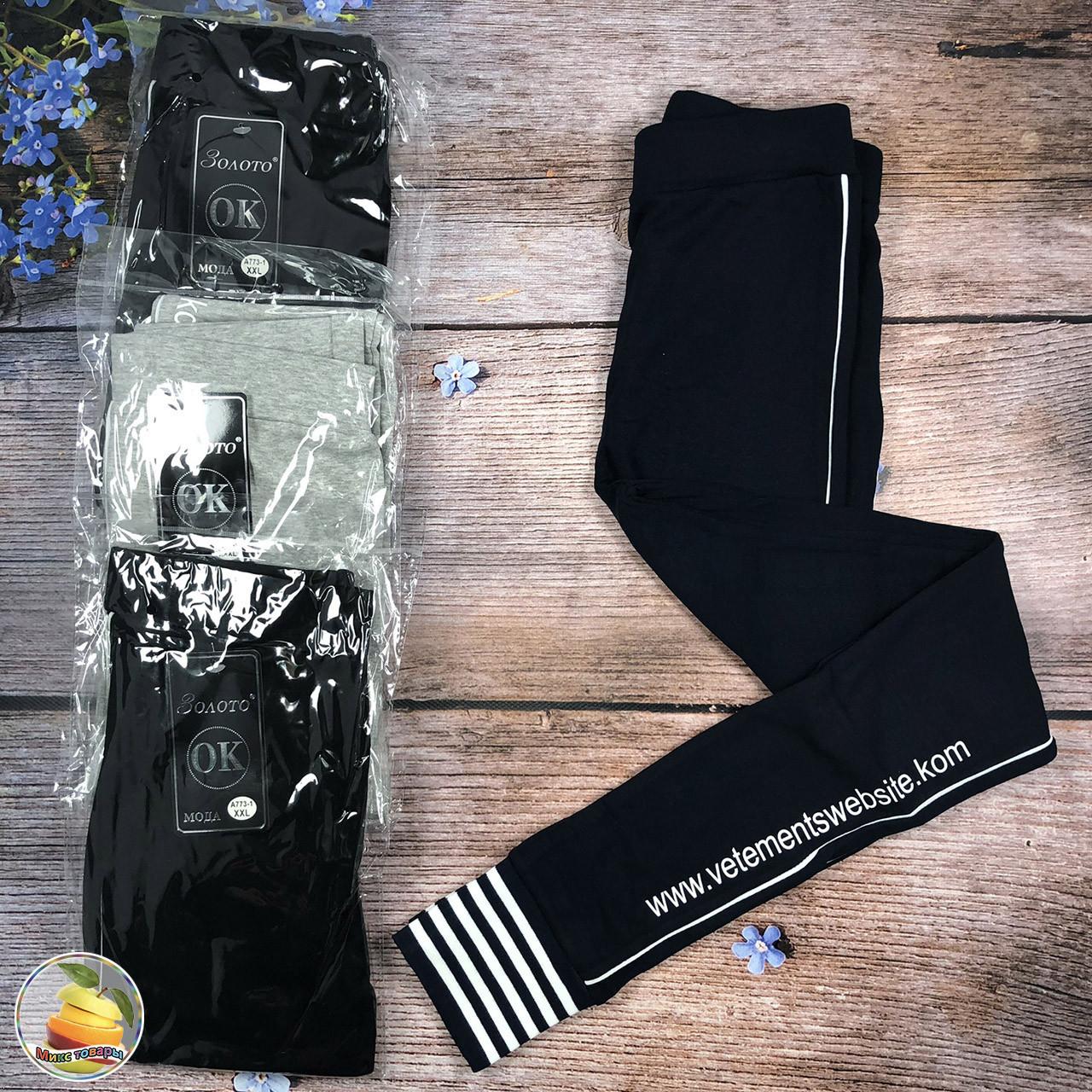 Спортивные брюки с манжетом для девочки Размеры: 10-11,12-13,14-15 лет (8756)