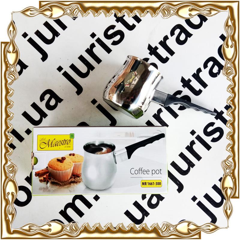 Турка для кофе Maestro 300 мл. MR-1661-3