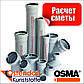 Труба 150mm D.40 для внутренней канализации пластиковая Ostendorf-OSMA, фото 4