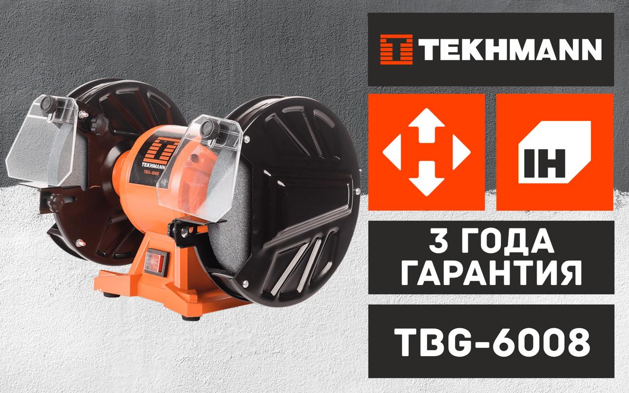 Станок точильный заточной (точило) Tekhmann TBG-6008