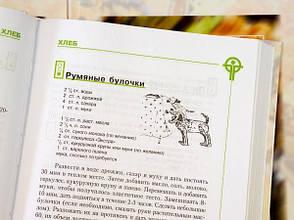 """""""Вегетарианство – ключ к здоровью"""" М. Бауэрс, фото 2"""