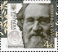 Марка «Ілля Мечников. 1845-1916»