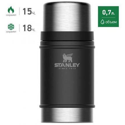 Термос для обедов Stanley чёрный Classic 0,7 l LEGENDARY(10-07936-004), фото 2