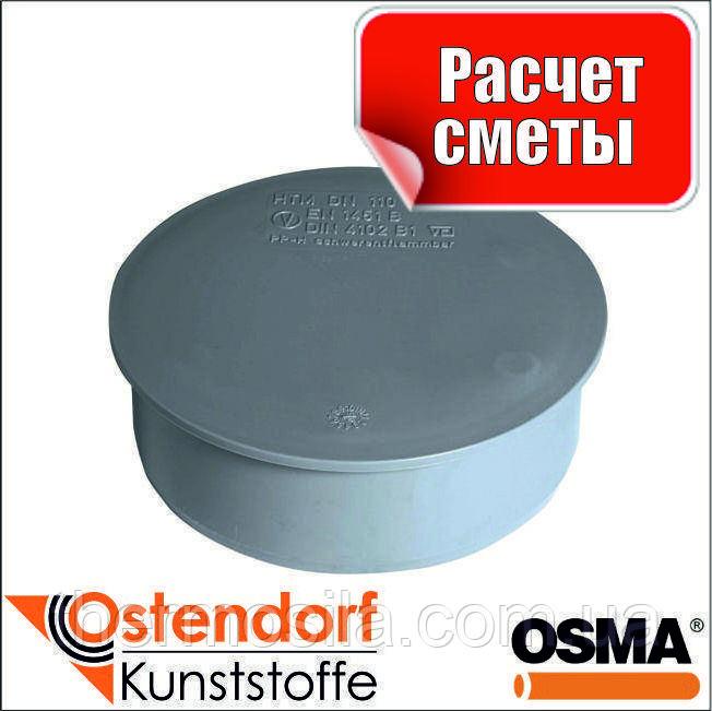 Заглушка  D 50 (HTM внутр), Ostendorf-OSMA, опт и розница