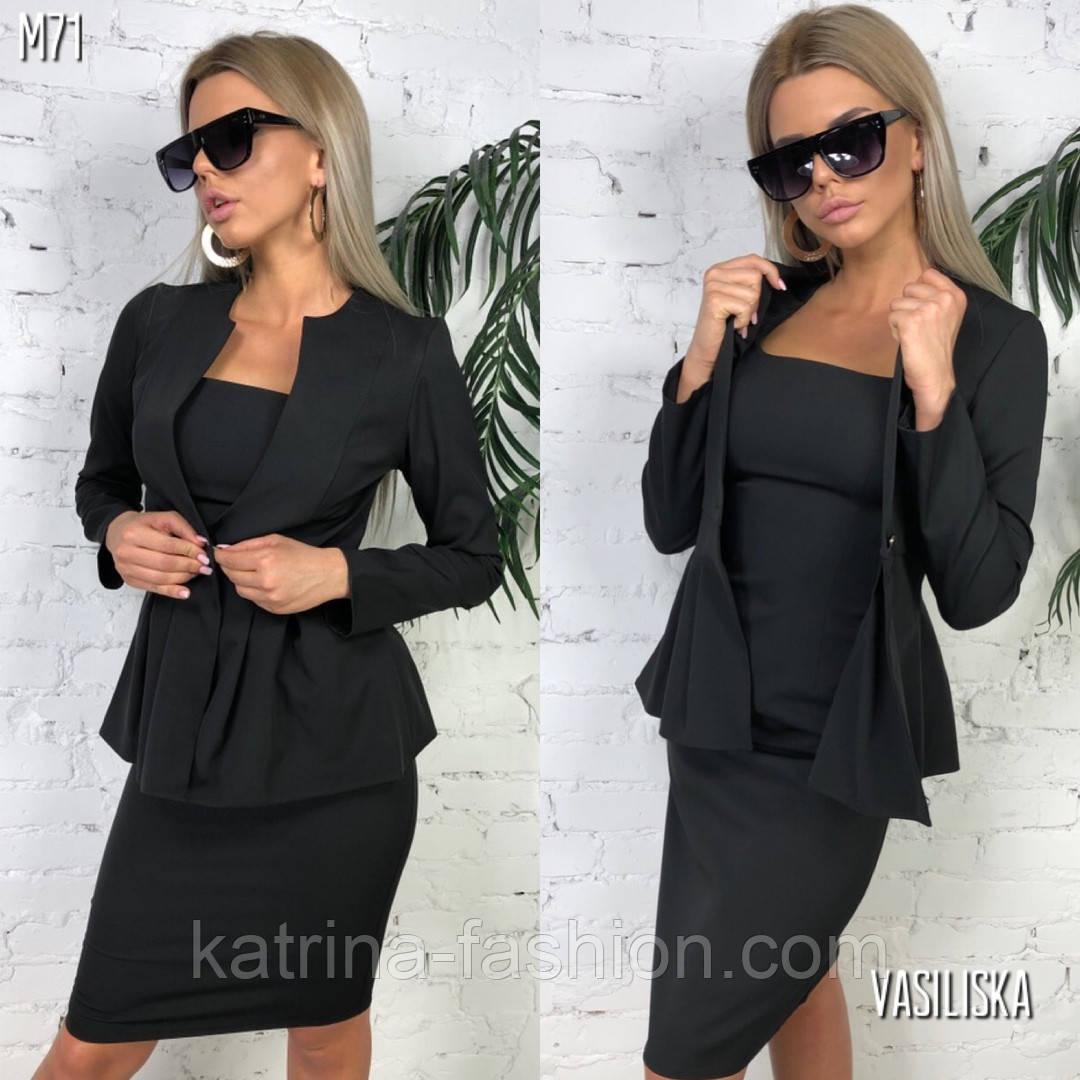 Женский деловой костюм: платье и жакет/пиджак (в расцветках)