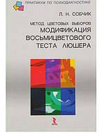 Метод цветовых выборов -  модификация восьмицветового теста Люшера. Собчик Л.Н.