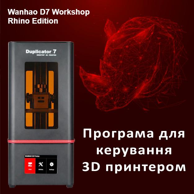 Программа WORKSHOP D7  SOFTWARE