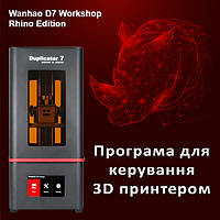 Программа WORKSHOP D7  SOFTWARE