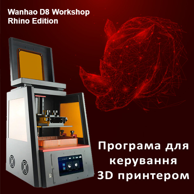 Программа WORKSHOP D8 SOFTWARE