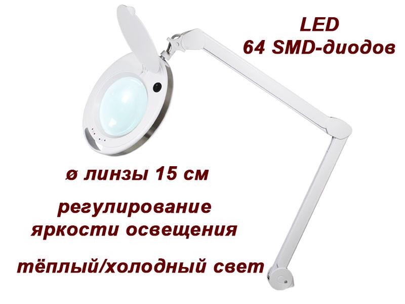 Збільшувальна Лампа-лупа для косметолога мод. 6014 LED ССТ з регулюванням яскравості світла і кріпленням до столу