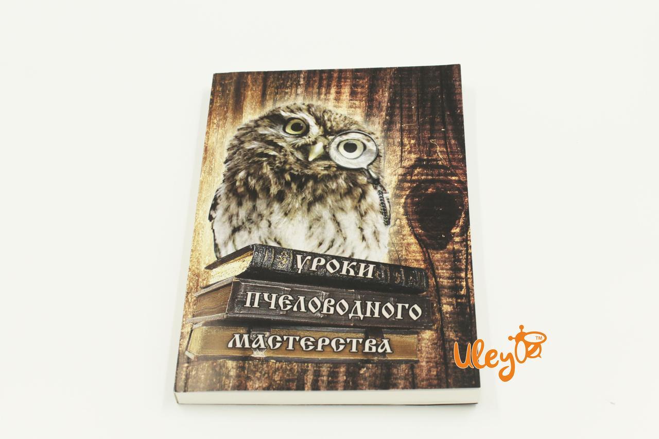 """Книга """"Уроки пчеловодного мастерства"""" Гусляков М.И."""