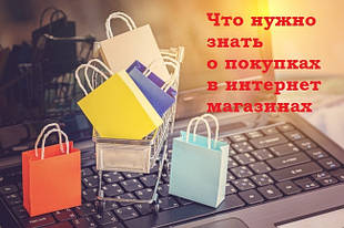 Что нужно знать о покупках в интернет магазинах