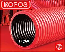 KF 09090 BA D Ø 90 мм Kopos Kopoflex. Двухслойная гибкая труба