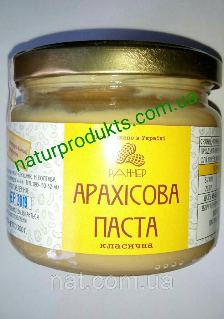 Арахисовая паста Классческая ТМ РАННЕР, 300г (без сахара и рафинир. масла)
