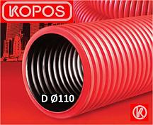 Двухслойная гофрированная труба гибкая KF 09110 BA D Ø 110 мм Kopos Kopoflex.