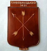 Різьблений герб Хмельницького з дерева 200х310х18 мм