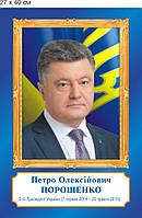Петро Порошенко. Портрет пластиковий. 27х40х0,3 см.