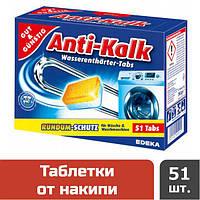 Таблетки для смягчения воды G&G Anti-Kalk Tabs, 51 шт.