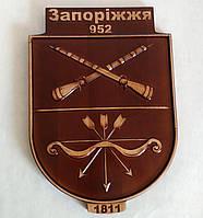 Різьблений герб з дерева Запоріжжя 200х285х18 мм