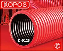 Двухслойная гофрированная труба гибкая KF 09125 BA D Ø 125 мм Kopos Kopoflex.