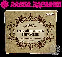 """Мило ручної роботи """"Твердий шампунь реп'яховий"""", 100 р, Кокос"""