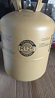 Фреон R-125 (11,3 кг) (Фреон для пожаротушения)