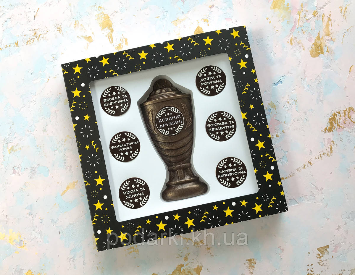 Шоколадний Кубок з набором номінацій коханій дружині