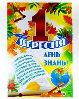 """Плакат на 1 вересня """"1 Вересня - День Знань!"""""""