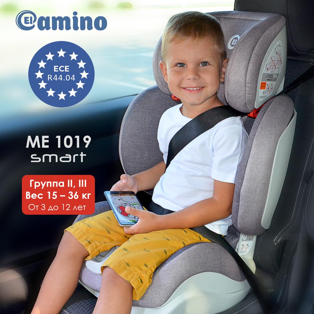 Автокресло детское ME 1019-11 SMART. Регулируемый наклон спинки (3 положения)
