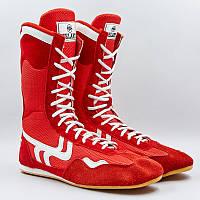 Боксерки замшевые с резиновой подошвой (р-р 36-45, красный), фото 1