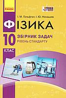 Збірник задач по фізики, 10 клас. Гельфгат І.М., Ненашев І.Ю.