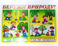 """Плакат для детей обучающий """"Береги природу!"""" (""""Бережи природу ..."""