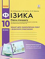 Зошит для лабораторних робіт по фізики, 10 клас. Божинова Ф.Я., Каплун С.В., Кірюхіна О.О.