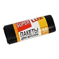 Пакет для мусора Super Lux  LD 50*60/35л  15 шт. черный(Super Choice)
