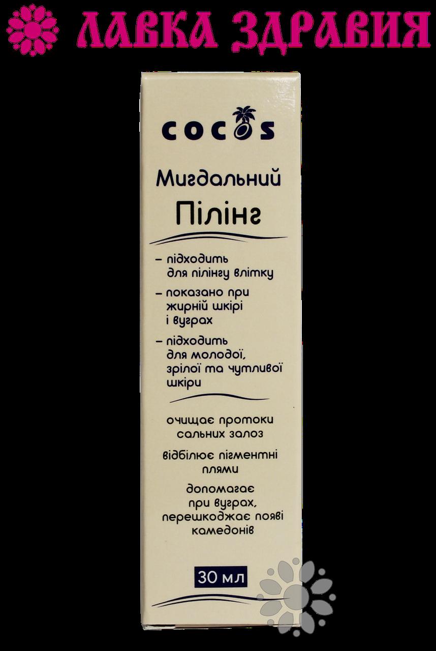 Миндальный пилинг 20% РН 3.5, 30 мл, Кокос