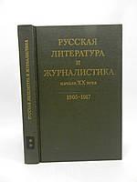Русская литература и журналистика начала XX века (б/у).