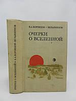 Воронцов-Вельяминов Б. Очерки о Вселенной (б/у).
