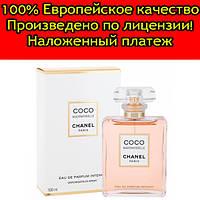 Женская парфюмированная вода Chanel Coco Mademoiselle (Шанель Коко Мадмуазель) 100 мл