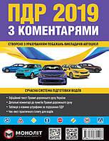 Iлюстровані ПДР України з коментарями: навчальний посібник, фото 1