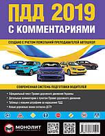 ПДД 2019 с комментариями и иллюстрациями, фото 1
