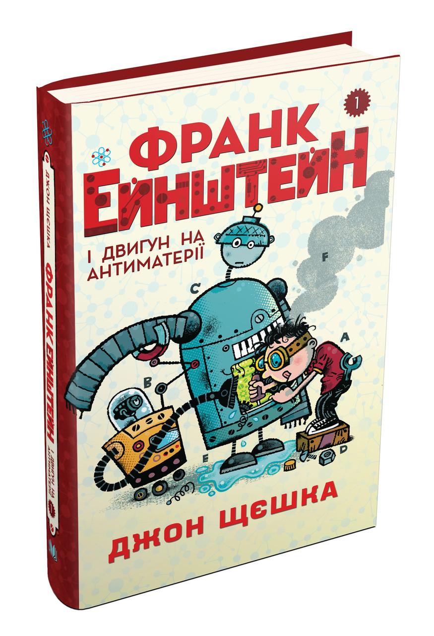 Франк Ейнштейн і двигун на антиматерії. Книга 1. Автор Джон Щєшка